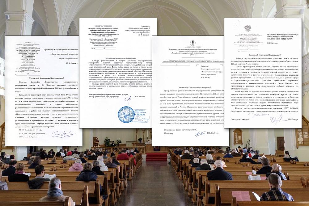 Вузы поддержали создание словаря «Протестантизм»