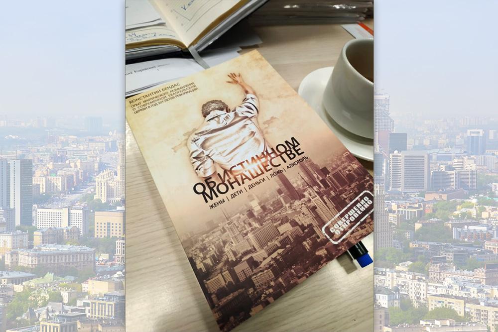 Книга «Об истинном монашестве»