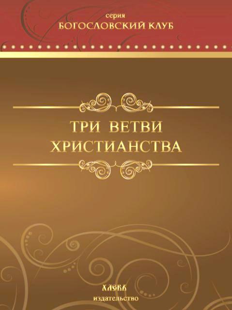 Книга «Три ветви христианства»