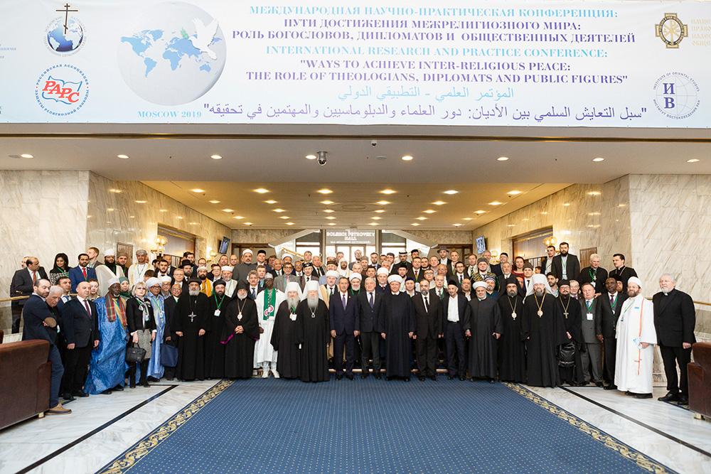 Конференция «Пути достижения межрелигиозного мира»