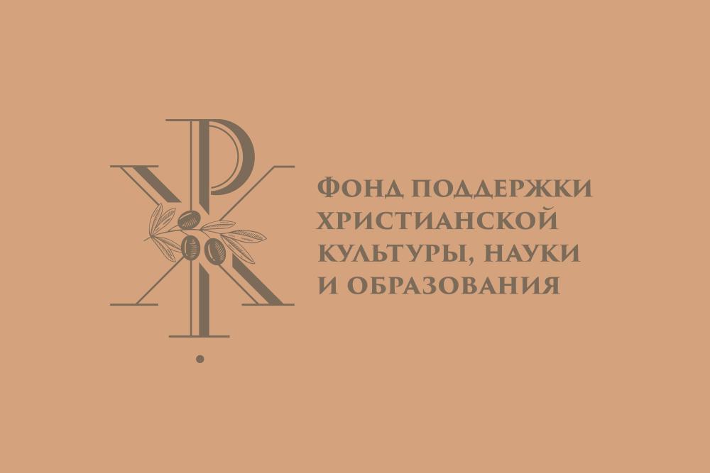 Фонд поддержки христианской культуры, науки и образования