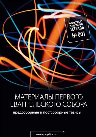 Философски-религиозная тетрадь №001