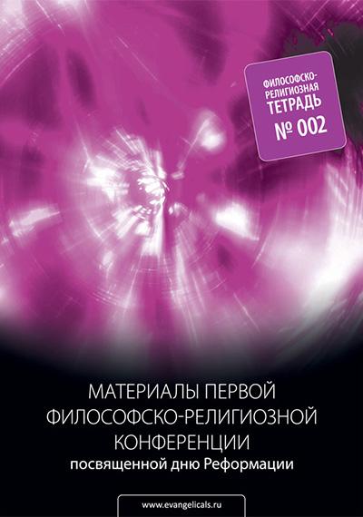 Философски-религиозная тетрадь №002