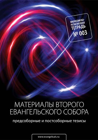 Философски-религиозная тетрадь №003