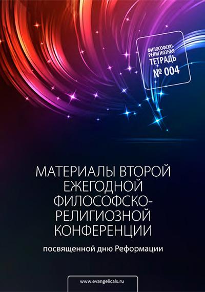 Философски-религиозная тетрадь №004