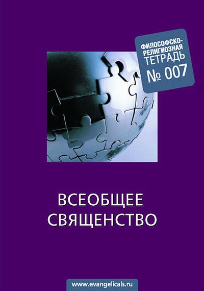 Философски-религиозная тетрадь №007